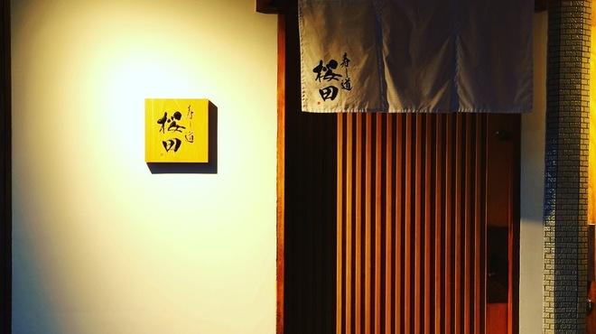 寿し道 桜田 - メイン写真: