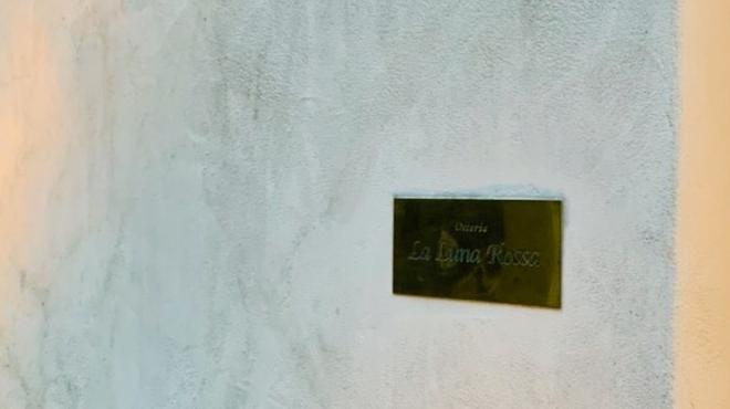ラ・ルーナ・ロッサ - メイン写真:
