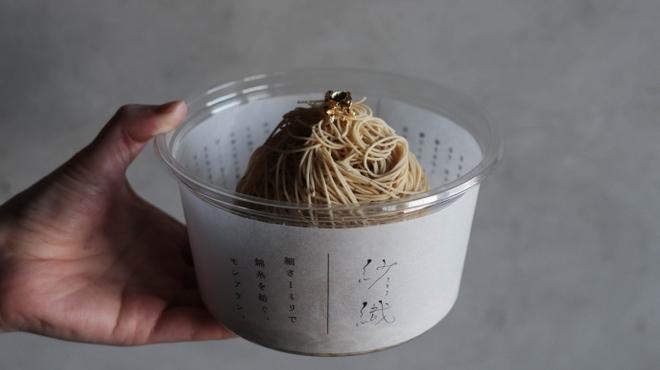 和栗専門 紗織 - 料理写真: