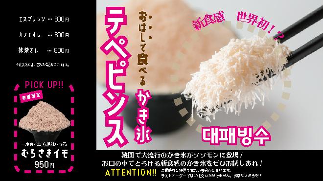 焼肉ソソモン - メイン写真: