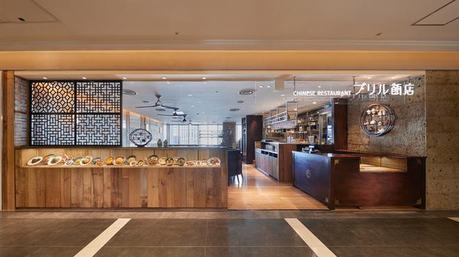 ブリル飯店 - メイン写真: