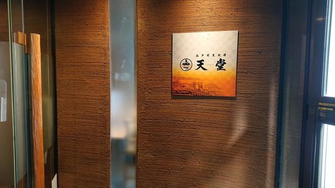 江戸前天麩羅 天堂 - 内観写真: