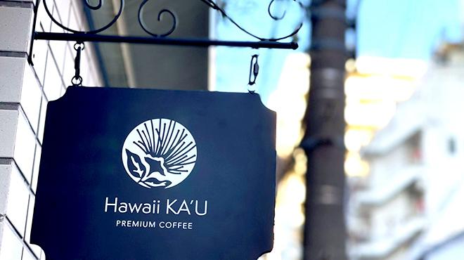 ハワイ カウコーヒー - 外観写真: