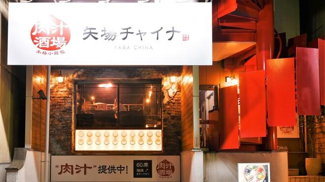 矢場チャイナ - メイン写真: