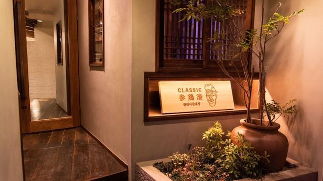CLASSIC参鶏湯 - メイン写真: