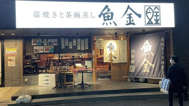 藁焼きと茶碗蒸し 西新橋魚金 - メイン写真: