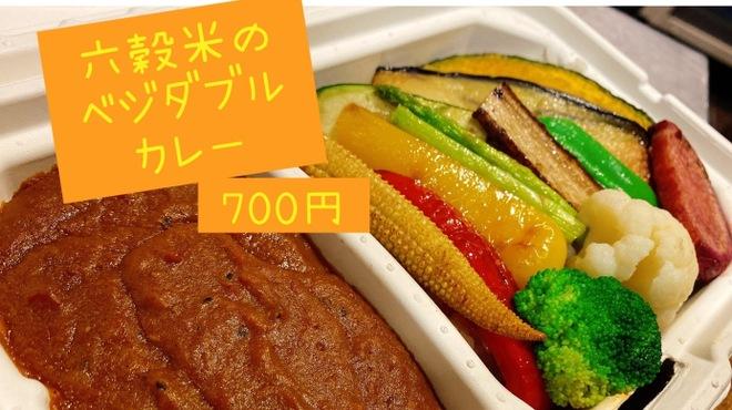 はん亭 - 料理写真:テイクアウト 六穀米のベジタブルカレー