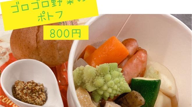 はん亭 - 料理写真:テイクアウト ゴロゴロ野菜のポトフ