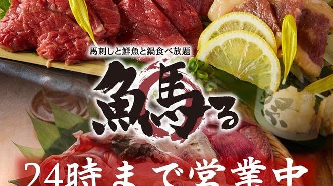 魚と馬刺しの専門店 魚馬る - メイン写真: