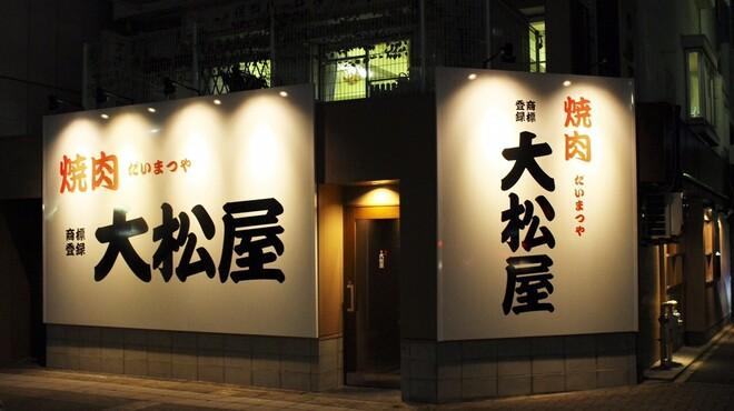 焼肉 大松屋 - メイン写真: