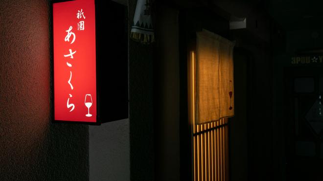 祇園 あさくら - メイン写真: