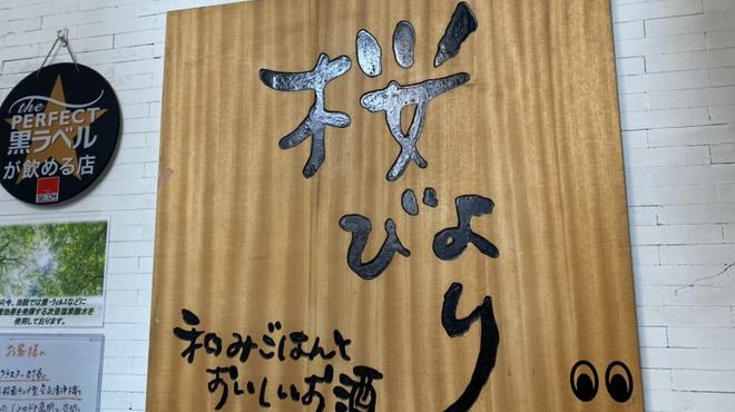 桜びより - メイン写真: