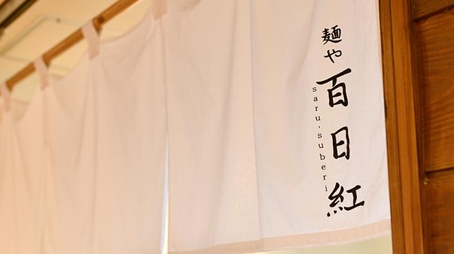 百日紅 - メイン写真: