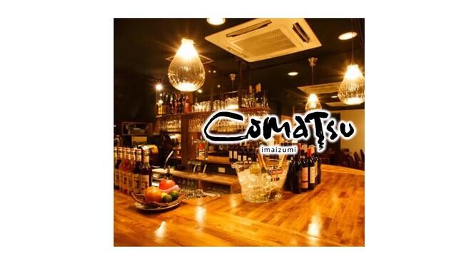 コマツ 今泉店(COMATSU) - 西鉄福岡(天神)(ダイニングバー)の写真1