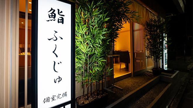 新宿 鮨 ふくじゅ - メイン写真: