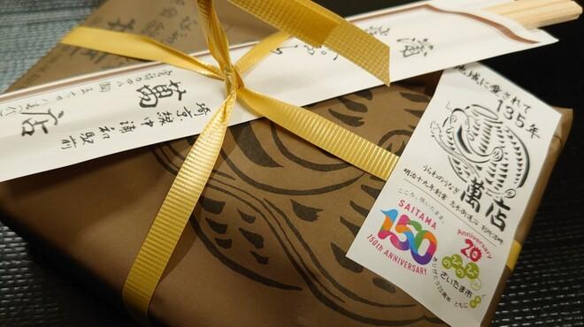うらわのうなぎ 萬店 - 料理写真:お弁当・折り箱に、萬店135周年・埼玉県150周年・さいたま市20周年記念シールをお貼りしております