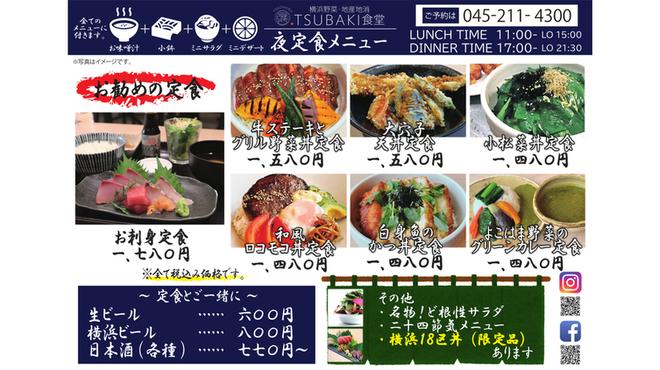 TSUBAKI食堂 - メイン写真:
