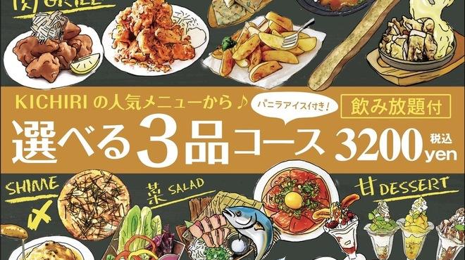 KICHIRI - 料理写真:選べる3品