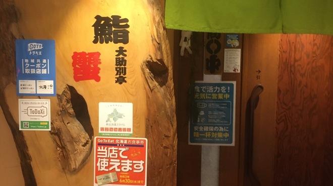 鮨 蟹 大助別亭 - メイン写真: