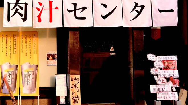金沢文庫 肉汁センター - メイン写真: