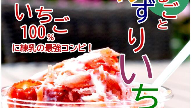 小樽朝里クラッセホテル レストラン シルフィード - メイン写真: