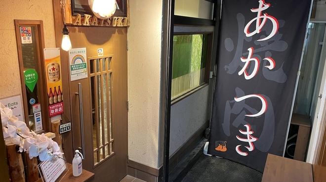 赤身焼肉 あかつき - 吉祥寺(焼肉)の写真3