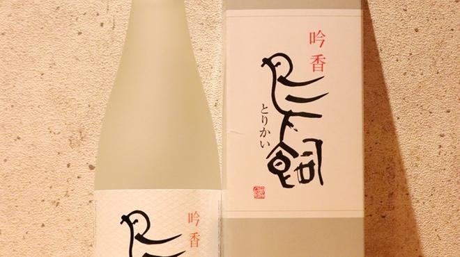 肉の宇佐川 - ドリンク写真:鳥飼