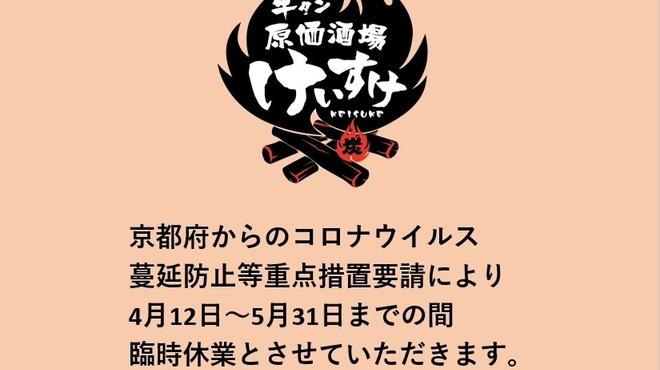 原価酒場牛タンけいすけ - メイン写真: