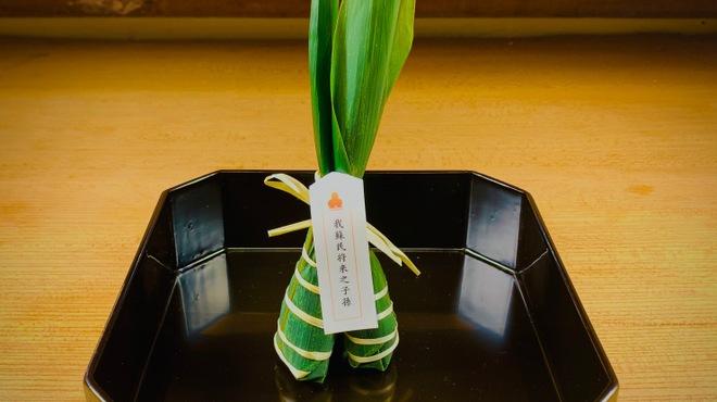 料理屋 真砂茶寮 - 料理写真:【笹粽】5月の節句はやはりこれ。