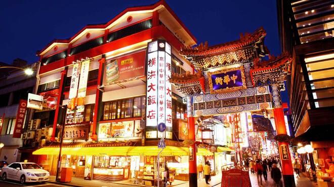 横浜大飯店 - 外観写真:横浜中華街入り口善隣門の隣になります。