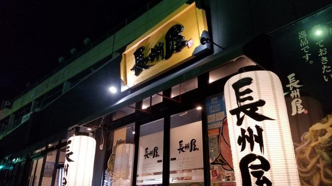 長州屋 - 外観写真:外観も変わり新しい看板が出来ました!