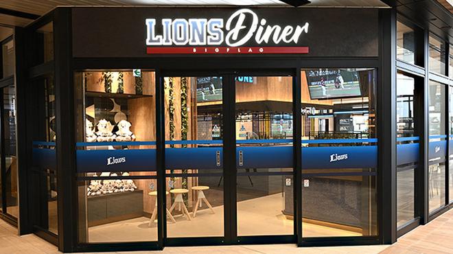 ライオンズ ダイナー ビッグフラッグ - メイン写真: