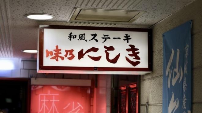 味乃にしき - メイン写真: