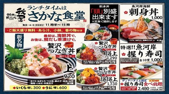 鮮魚とおばんざい 我屋 - メイン写真: