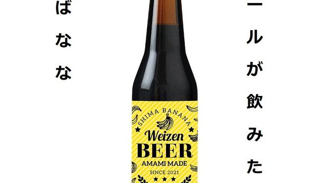 奄美大島料理 かめ - ドリンク写真:クラフトビール島ばななヴァイツェン飲めます。