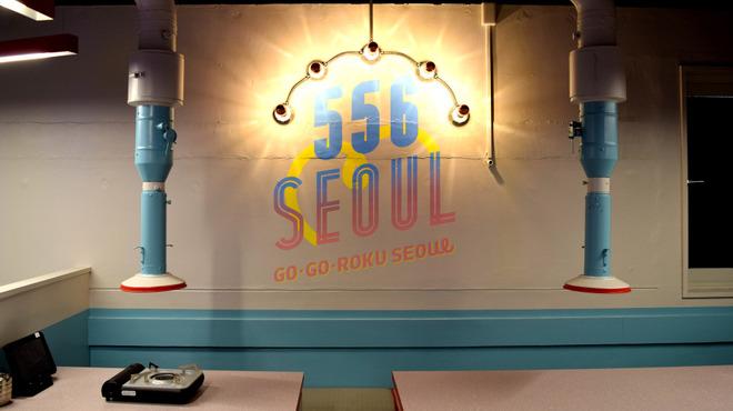 556SEOUL - メイン写真: