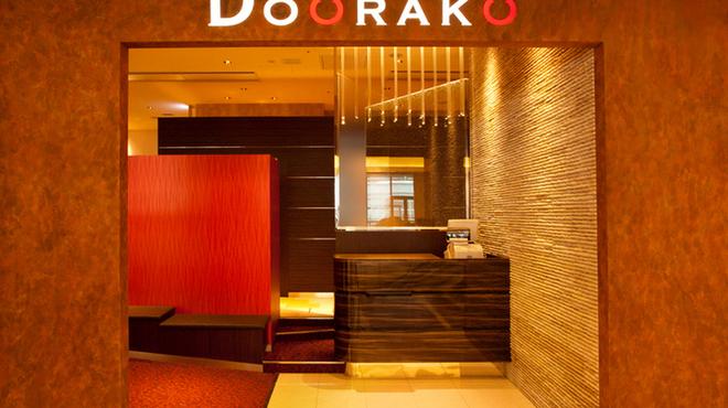 DOURAKU - 外観写真:外観2