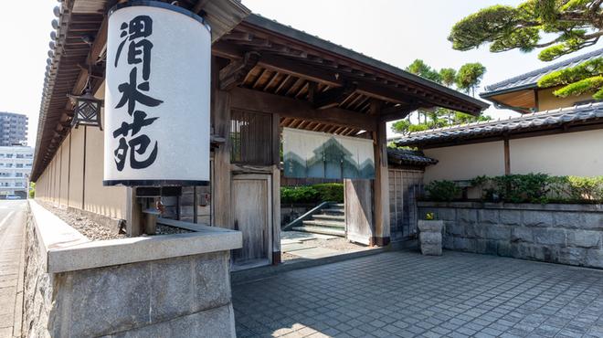 渭水苑 (いすいえん) - 二軒屋/懐石・会席料理/ネット予約可 | 食べログ