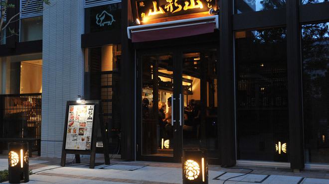 山形山 月島店 - メイン写真: