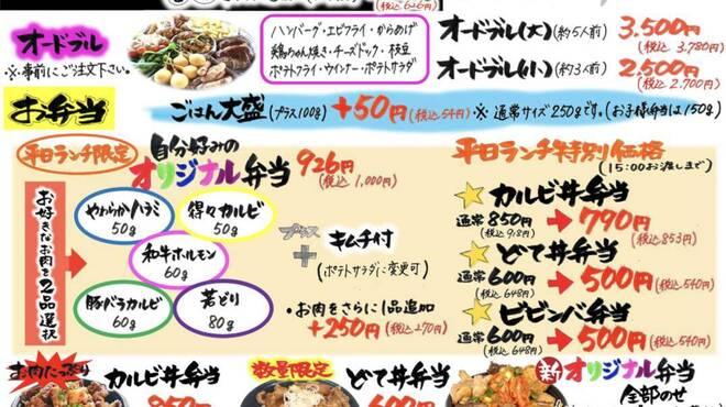 マルス精肉店直営 焼肉すぎ乃くら - メイン写真: