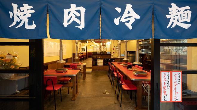 焼肉 冷麺 てっちゃん - メイン写真: