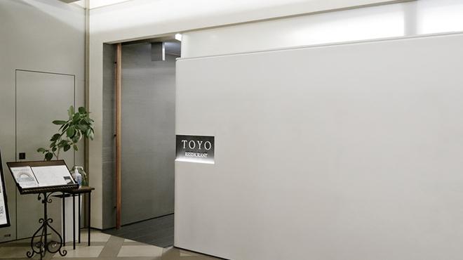 レストラン トヨ トーキョー - メイン写真: