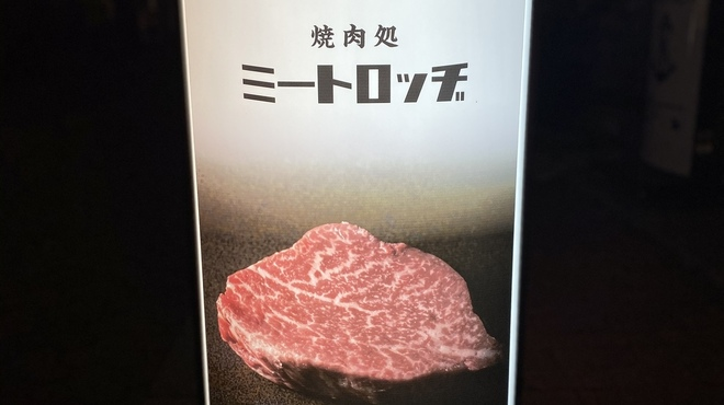 焼肉処 ミートロッヂ - メイン写真:
