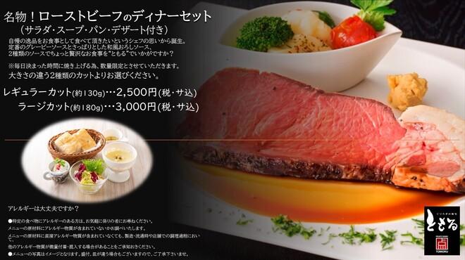 PRIVATE DINING 点 - メイン写真: