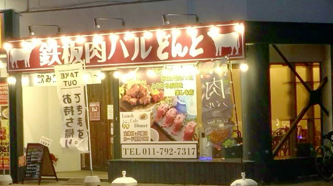 鉄板肉バルどんと - 外観写真: