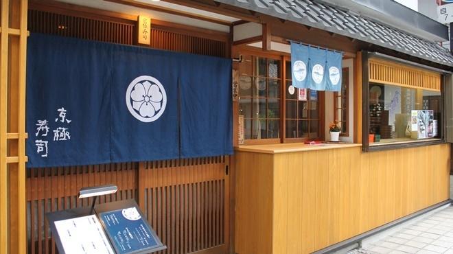 京極寿司 - メイン写真: