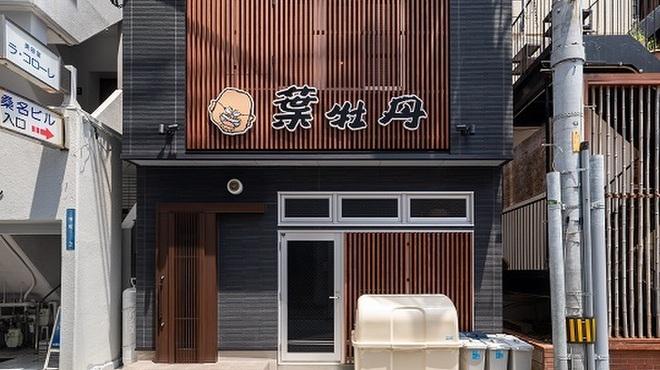 居酒屋 葉牡丹 - メイン写真: