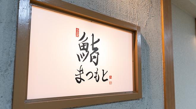 鮨まつもと - メイン写真: