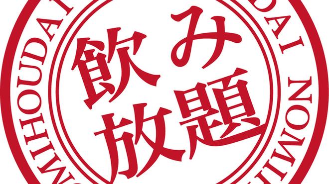 日南館 - 料理写真:飲み放題メニュー