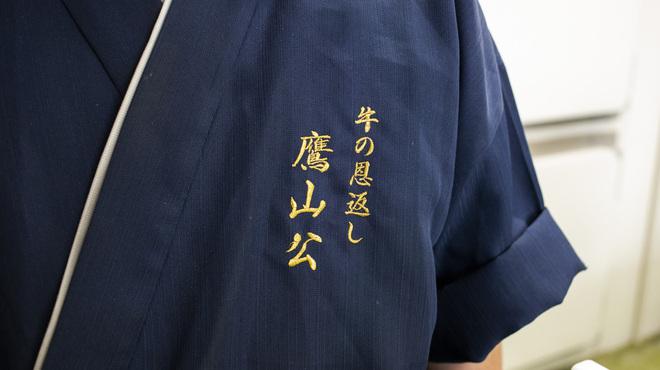 鷹山公 - メイン写真: